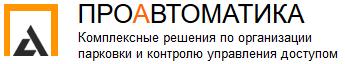 Интернет магазин «ПРОАВТОМАТИКА»